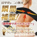 Collect on delivery manipulates one discount ♪ shoulder blade & upper arm with five more than two at a moment! The upper arm slim from shoulder blade! Supplementary integral expression アームバーニングスカプラインナー