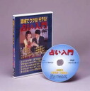 [Super-Mini Tavern! cool! telling introduction to DVD]