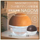 Air Purifier NAGOMI series of the long-awaited NEW version! KS-1339 (rubbish and nagomi) Air Purifier machine NAGOMI with air washing-machine to clean the air with the power of water and aromas