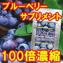 [100 x concentrated Blueberry suppliment 60 tablets]