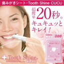 A toothbrushing sheet comes up from very popular medical トゥースシャイン! I polish tooth powder シートハミガキシート and set seat fur bad breath mouth デンタルケアオーラルケアトゥースシャイン CUCU2 unit