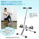 In the underexercised one and elderly, the legs which weakened…エクササイズペダラー with diet appliance exercise health appliance training machine training machine pedal row campaign holdings