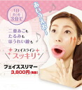 Tempered with 12 kinds of facial muscles in the face! フェイスエクサ size small face exercises facial muscle training フェイススリマー