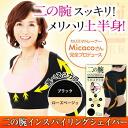 Just wear! The upper arm and upper body Arm Shaper inspi ring diet slim upper arms inspiringshaper