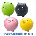 [Animal humidifier (S) HF-1413]