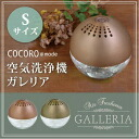 [COCORO @mode air cleaning machine Galleria] body water tanks into water with private solutions and healing in air disinfection and deodorizing, and aromatic fragrance ♪ chocolate mode COCORO @mode air cleaning machine Galleria