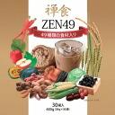 """[Zen food """"ZEN49"""" (20 g x 30 capsule pieces)]"""