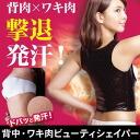 [Back / armpit meat beauty Shaper]