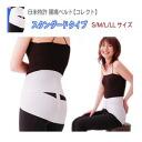 [Standard belt AutoCorrect of back pain, U.S. patent S/M/L/LL]