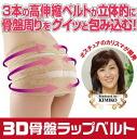 [3D pelvic wrap belt]