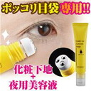"""Two cod's! 1 pieces 4 pieces bonus! anti aging face makeup but just cause """"eye bags""""! Undereye Colo me BCHL young"""