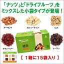 Three or more generations.! 1 piece 5 pieces bonus. summarizes the recommended daily intake to one bag at a time ♪ portable nuts & dried fruits! Healthy nuts (nuts & dried fruits mixed food) a day