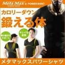 Cod is more than 3! 1 piece 5 pieces bonus ♪ supported by exercise calories down knit taping! Diet inner meta max power t-shirt to support the movement of the muscles
