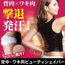 Kato Natsuki-Chan produced by two or more cod! 1 piece 5 pieces bonus! x repels perspiration ♪ diet inner back Waki meat beauty Shaper