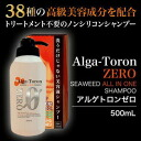 Silicone free shampoo at least three COD! 1 piece 5 pieces bonus ♪ evolved further, serious thought of hair and scalp shampoo! Beauty liquid shampoo not only wash ♪ alghetronzero shampoo