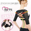 Three or more cod,! 1 piece 5 pieces bonus! four powerful harnesses back and posture a bust up! Posture back bust support inner beauty pit double cloth spine seaport inner