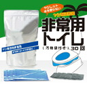 It is with 30 times of restroom disaster prevention goods Rabin non-common use restroom filth bags for restroom carrying for disaster prevention goods earthquake disaster measures earthquake measures suspension of water supply carrying