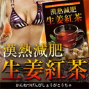 The ginger tea ginger tea Han heat decrease manure ginger tea that I warmed the one discount ♪ body with five, and & ginger diet ♪ gingerol combined bowl of shaved ice with boiled adzuki beans ginger powder of approximately 4 times of general ginger with collect on delivery more than three high repeatedly