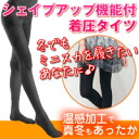 ★Arrival at sense of heat pressure tights dock to two pieces of advantageous set ★ twin loop revision girdles! Arrival at slim diet girdle tights diet inner perfect slim shape power fitting pressure tights