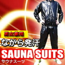 Two cod's! 1 piece 5 pieces bonus ♪ mass sweat gushing! Super Royal sauna suits! While the shape suits wore diet unisex sauna sweat suit