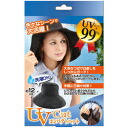 Cover my neck bothers UV cut and wears comfortably deep! UV cut ratio 99%! Easily measures against ultraviolet rays. UV compact Hat
