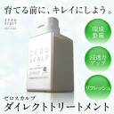 Three or more generations.! 1 piece 5 pieces bonus! in the hair care and scalp care scalp environment total care's! Recommended with any growth hair ゼロスカルプ ♪ scalp care scalp care oil scalp stains ゼロスカルプダイレクトトリートメント