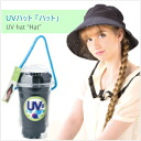 95% of hat ♪ UV cut rates which does not lose in summer sunlight! I put on a hat of the wide saliva and UV cut ♪ is foldable and receives it compactly well! Ultraviolet rays UV care summer UV measures UV care UV hat hat