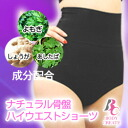 Three or more generations.! 1 piece 5 pieces bonus ♪ warm natural ingredient pelvis correction shorts Artemisia ☆ ginger ☆ ashitaba in ♪ waist hips belly around diet pelvic shorts natural pelvic haywestshorts
