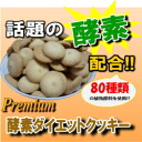 3 Pieces or more, charge! okara cookie + enzyme = dream collaboration! Delicious, easy helpful enzymes can be taken. in okara hungry satisfy even! Dietary fiber are rich ☆ premium enzyme diet cookies