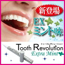 ⇒ where is reason, and shine from liquid cosmetics toes revolution of the large special price tooth, and extra mint taste of the ingredient 20% increase in quantity paints with birth ♪ of rinsing it out is 2 steps simply! Toes revolution EX mint extra mint