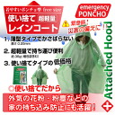 Active prevention of bringing the House such as dust and pollen in air's easy-to-wear poncho-one size fits all ultra lightweight disposable raincoat disposable ♪ disaster to disaster preparedness.