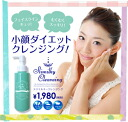 Three or more generations.! 1 piece 5 pieces bonus. mixture of slimming to a cleansing! Only just dropping ⇒ to face care cleansing ♪ cleansing small face slimming slimslimilkirkrensing