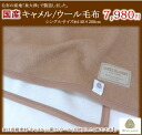 "Table's an blankets manufactured in blanket wool production ""Izumi Otsu' luxury material camel, behind the scenes! Japanese blanket camel blanket wool blanket domestic camel wool blanket an blanket"