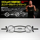 Load up to 100 Kg! Intense selling diet appliances スピードバッグバーンマ scene of brother version stamina, speed and muscle to train at the same time! Diet training diet instruments universal バーンマシン