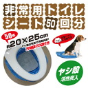 Comfort in the coconut shell activated carbon deodorization effect! So do not use water suitable for emergency! disaster toy disaster measures water measures mobile toilets simple toilet ヤシレット emergency toilet 50 times sheet type (with a dirt bag)