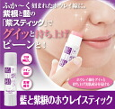 Three or more generations.! 1 piece 5 pieces bonus ♪ Holley line in special purple stick in between jerk and pean beauty Witch of common sense 2 large cosmetic ingredient '藍(あい)' ' lithospermi radix (chicory incantation) ' Caicos with laws and ordinances