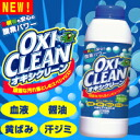 National smash hit! Oxygen power in stubborn dirt busters! Oxygen power use surfactants are not strong wandering cleaner Eri and Jimi sleeves, sweat, spilled wine, blood and eat. Oxiclean people gentle and tough stains