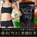 It is one discount ♪ diet tea diet tea black tea carbon charcoal diet professional pole A casein CPP2 ミプロダン bare skin revolution royal black crimson tea with five collect on delivery more than three