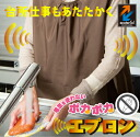It is hard to stand in the kitchen at cold time. In such a case, it is this warm apron! The special thermal insulation layer keeps it warm well. The warm apron which the kitchen work does not use the ♪ electricity for warmly