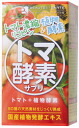 Dietary supplement at least three COD! 1 piece 5 pieces bonus! night tomato diet and enzyme diet at the same time! ギューっと condensing enzyme with 80 types of natural materials and tomato! Enzyme supplement トマトサプリ Thomas
