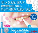 Dental care at least two COD! 1 piece 5 pieces bonus ♪ new habits after brushing your teeth! Plus with Foundation technology diffuses light diffusion effects. shows the surface of the teeth flat! Rose Scented Thies miles white