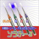 """Coupons cannot be used! World's first! Semiconductor and solar panel W power! Drop the topic plaque ionic toothbrush! """"solder three body (soladey-3) ' ☆ bought around strategy ☆"""