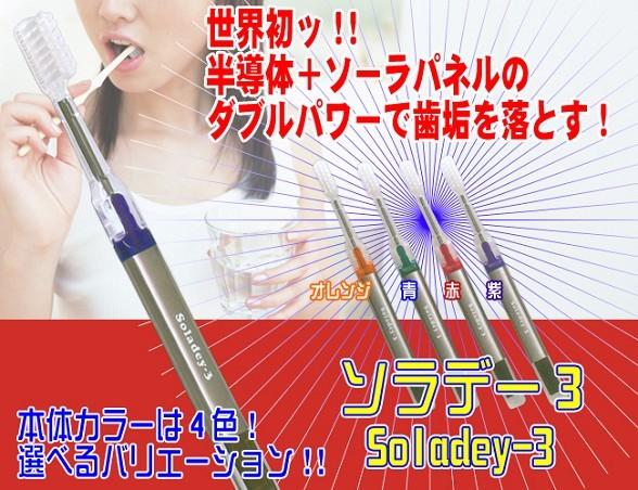 ソラデー3(ソラデースリー),生活雑貨,歯ブラシ,特別価格