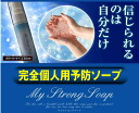 """Three or more generations.! 1 piece 5 pieces bonus. antivirus help portable powerful cleaning SOAP! 24 Hours a day virus protection. fully personalized prevention SOAP """"マイストロングソープ"""""""