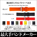 Japan's largest watch バンドベルトメーカーバンビ, BAMBI Silicon rubber belt 18mm20mm22mm24mm26mm28mm30mm007BG