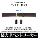 Japan's largest watch バンドベルトメーカーバンビ BAMBILEATHER バンビレザー カーフウェルダー with 10mm11mm12mm13mm14mm15mm507C