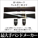 Japan's largest watch バンドベルトメーカーバンビ BAMBILEATHER バンビレザー カーフウェルダー with 10mm11mm12mm13mm14mm15mm16mm17mm18mm19mm20mm49-XPSSpopular03mar13_ladiesfashion/SSpopular03mar13_mensfashion