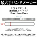 Japan's largest watch バンドベルトメーカーバンビ ladies ' stainless steel parts mirror lap 10 mm11mm 12 mm S5060BSB