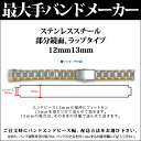 Japan's largest watch バンドベルトメーカーバンビ ladies ' stainless steel parts mirror lap 12 mm13mm T5527BSB