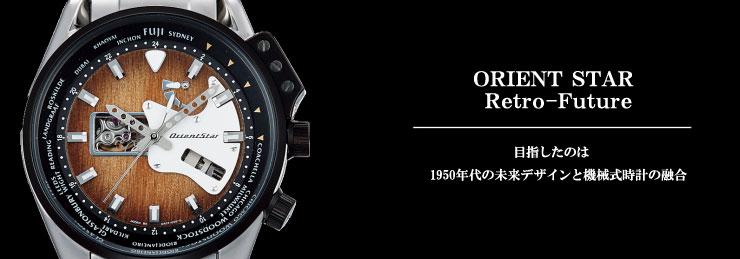 Orient Star Retro-Future(レトロフューチャー)